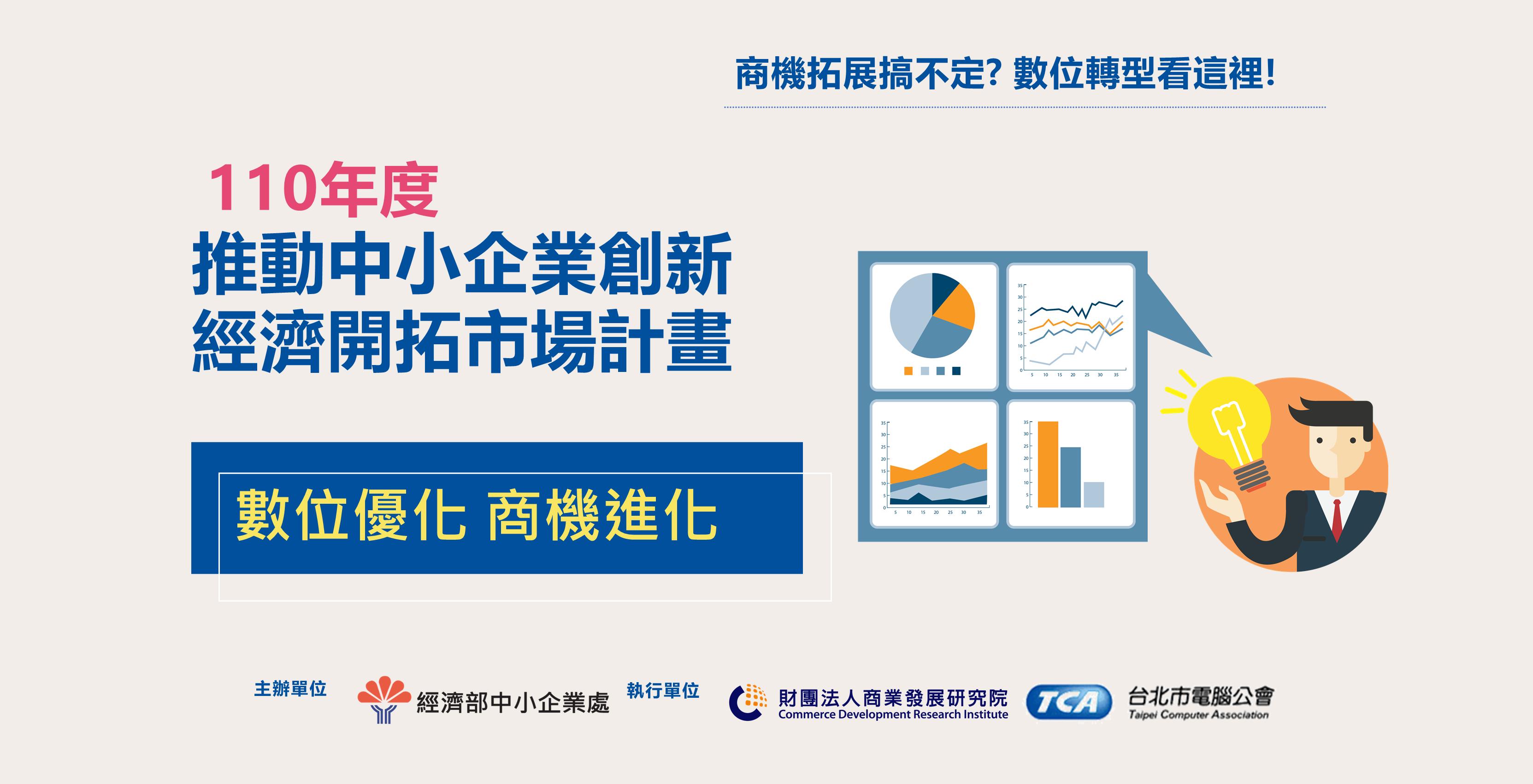 110年度「推動中小企業創新經濟開拓市場計畫」諮詢說明會