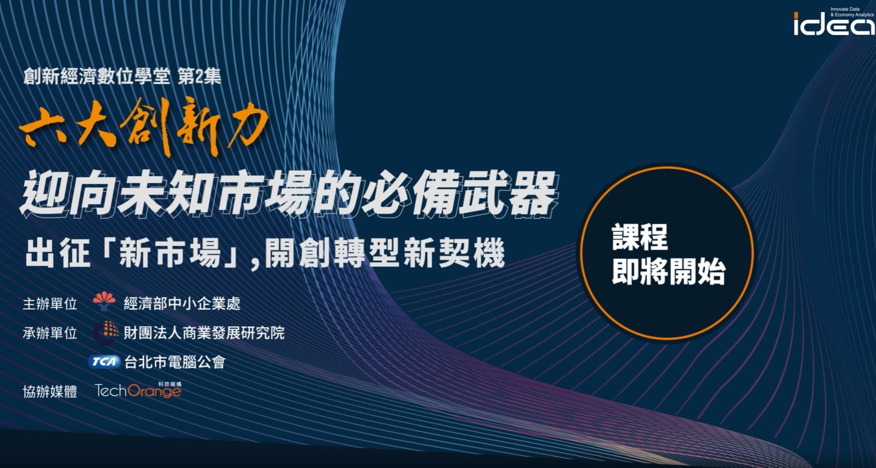 2020臺灣中小企業數位轉型典範論壇