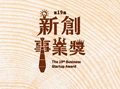 國家級獎項-第19屆新創事業獎(2020-03)
