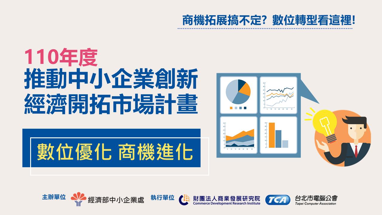 110年度推動中小企業創新經濟開拓市場計畫-中小企業創新經濟輔導遴選結果公告