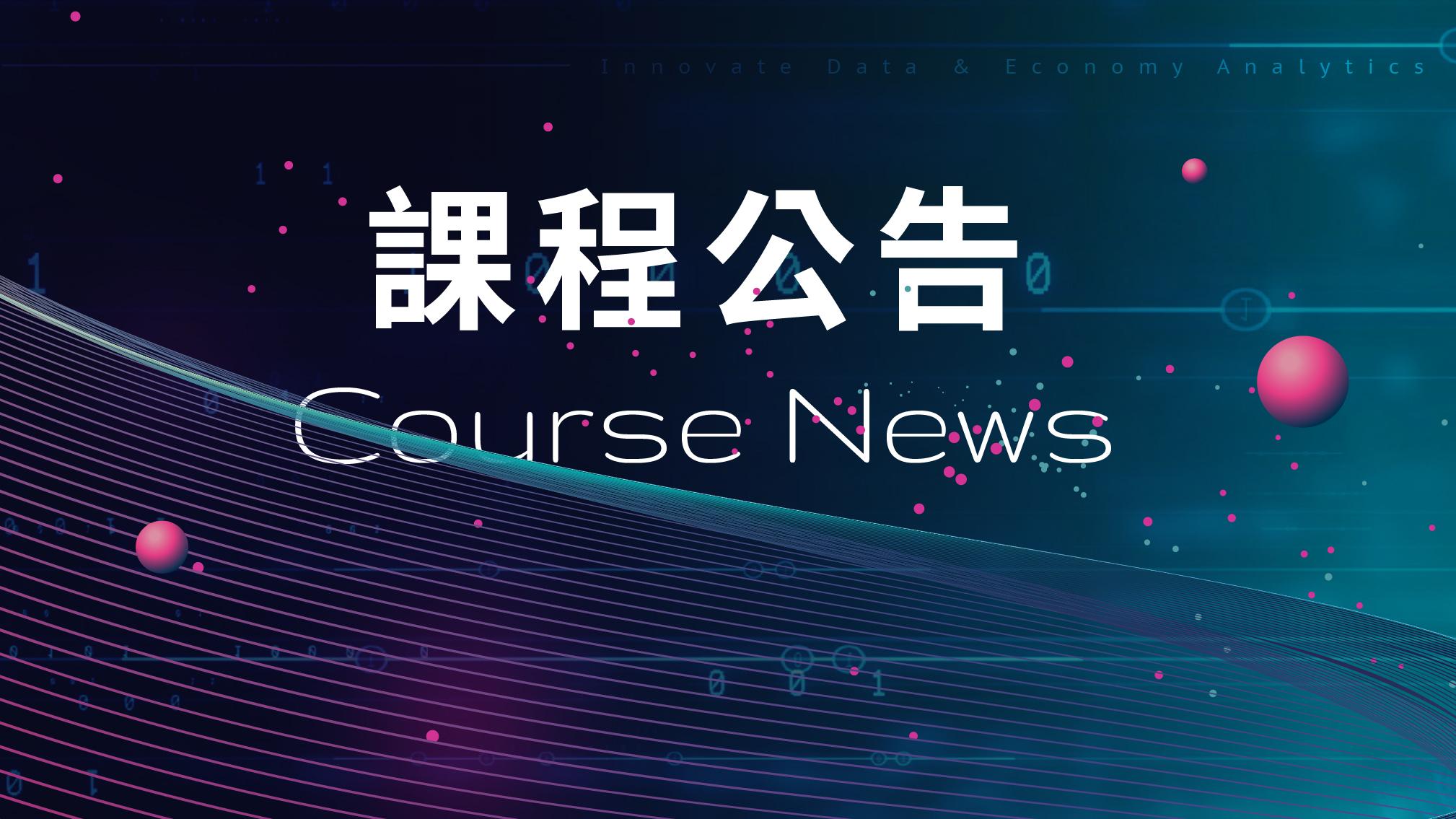 【創新經濟數位學堂第2集】上線開課囉!