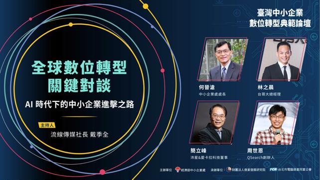 2020臺灣中小企業數位轉型典範論壇即將登場!